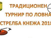 Турнир по ловна стрелба ще се проведе днес и утре в Кнежа