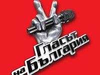 """Кастинг за """"Гласът на България"""" ще се проведе в Плевен"""