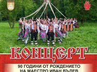 С концерт в Летния театър отбелязват 90 години от рождението на маестро Иван Вълев