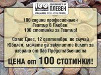 ДКТ – Плевен пуска билети по 100 стотинки по повод 100-годишния си юбилей