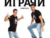 """Плевенчаните Павел Колев и Ицака с изненада за феновете си – """"Играчи. Книгата"""" (видео)"""