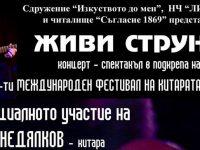 Цветан Недялков сред участниците в концерта в подкрепа на Международен фестивал на китарата Плевен 2018