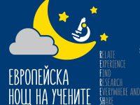 Европейска нощ на учените ще се проведе в община Долна Митрополия