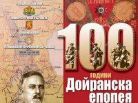 """Днес в Плевен откриват Национална научна конференция """"България в Голямата война (1918)"""""""
