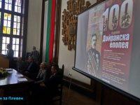 """В Плевен започна Националната научна конференция """"България в Голямата война (1918)"""" (видео)"""