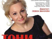 Тони Димитрова гостува в Плевен с бутиков концерт-спектакъл
