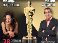 """Милица Гладнишка и Филип Аврамов днес на плевенска сцена с """"Оскарите в музиката"""""""
