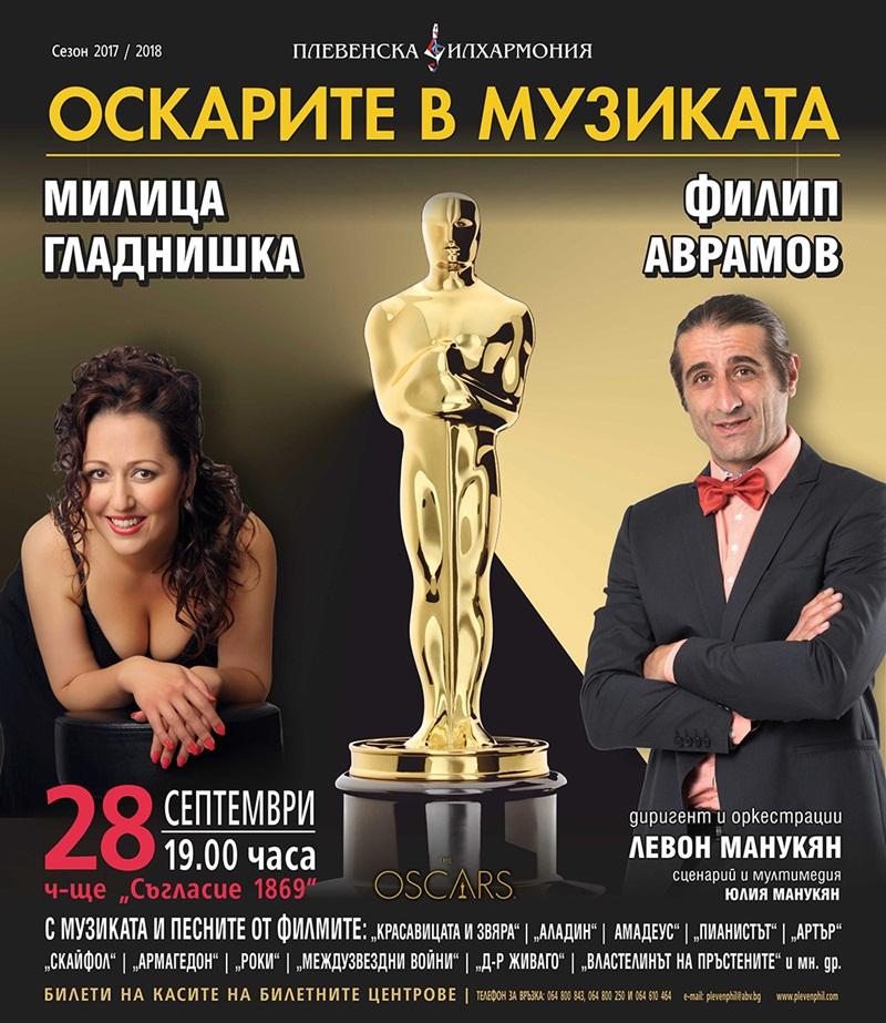 """Милица Гладнишка и Филип Аврамов на плевенска сцена с """"Оскарите в музиката"""""""