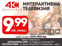 Плевен посреща есента с интерактивна телевизия от 4К България