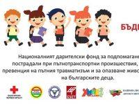 Стартира кампания в подкрепа на деца, пострадали при катастрофи