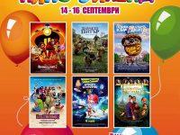 """На """"Детски Кино Уикенд"""" кани Кино Арена в Панорама мол Плевен!"""