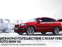 Твоят път. Твоите правила. Новото BMW X4. Наслади му се!