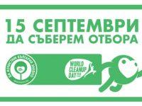 """Днес се провежда мащабната кампания """"Да изчистим България заедно"""""""
