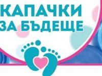 """НУ """"Единство"""" – Плевен става пункт на кампанията """"Капачки за бъдеще"""""""
