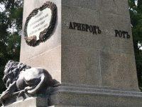 За пореден път оскверниха паметта на героите от четвърти пехотен плевенски полк