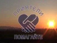 """Празник на Доброто и Българщината събира днес плевенчани в """"Кайлъка"""" за каузата на """"Приятели, ПОМАГАЙТЕ!"""""""