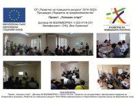 """В Плевен и Ловеч се проведоха първите кампании по проекта """"Успешен старт"""""""