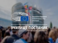 ПГ по туризъм – Плевен се присъединява към Програмата за посланици на ЕП