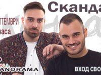 """""""СкандаУ"""" с концерт днес в Панорама мол Плевен"""