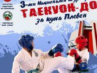 """Трети Национален турнир по таекуон-до за Купа """"Плевен"""" ще се проведе днес"""
