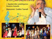 """Плевенските арлекинчета и Хайгашод Агасян с концерти """"Светът е хубав, светът е чудесен"""""""