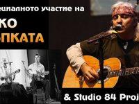Васко Кръпката ще подкрепи Международния фестивал на китарата Плевен 2018