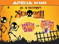 Хелоуин седмица в Кино Арена в Панорама мол Плевен!