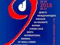 Днес награждават победителите в деветото Биенале на малките форми Плевен 2018