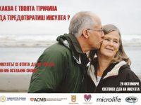 Безплатни изследвания на кръвно налягане ще се проведат днес в Плевен