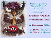 """Празник """"Кукери на мегдана"""" организират днес в НУ """"Христо Ботев"""" – Плевен"""
