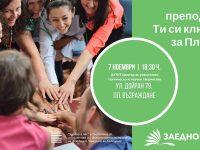 """""""Заедно в час"""" организира дискусия за образованието днес в Плевен"""