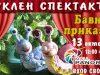 Панорама мол Плевен кани днес малчуганите на куклен спектакъл