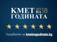 """Започва шестото издание на националния конкурс """"Кмет на годината"""""""
