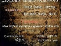 На концерт, посветен на спасяването на българските евреи, канят днес в Плевен