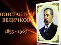 """Двама учители от област Плевен удостоени с наградата """"Константин Величков"""""""