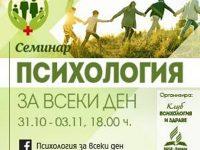 """4-дневен семинар организира клуб """"Психология и здраве"""". Вход свободен!"""