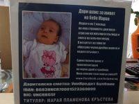 Организират дарителска кампания в Плевен за 3-месечната Марая