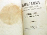 Редки старопечатни книги може да бъдат разгледани в Регионален исторически музей – Плевен – снимки