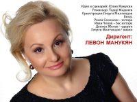 Тони Димитрова с втори концерт в Плевен
