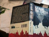 """Романът """"Врани по снега"""" и времето /ни/ в периода на Студената война. Кратки бележки."""