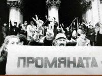 10 ноември 1989 г. – начало на демократичните промени в България