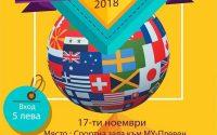 Над 250 студенти от 11 националности ще участват в Деня на народите в МУ – Плевен