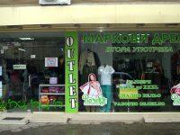 """Магазин за дрехи втора употреба """"Престиж"""" – Плевен стана стационарен пункт на кампанията """"Kaпачки за бъдеще"""""""