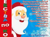 """ДКТ – Плевен кани на детския спектакъл """"Вълшебства по Коледа"""""""