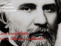 Днес в Плевен ще отбележат 200 години от рождението на Тургенев