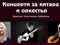 """С """"Концерт на победителите"""" продължава днес Международният фестивал на китарата в Плевен"""