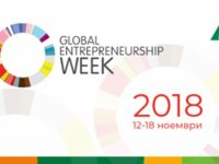 Детски градини от Плевенско се включват в Световната седмица на предприемачеството