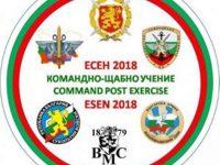 """Военни от Плевен и Белене участват в командно-щабно учение """"Есен 2018"""""""