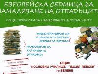 """ОУ """"Васил Левски"""" – Белене в акция за Европейската седмица за намаляване на отпадъците"""