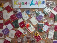 """БАЛИЗ-Плевен с благотворителна кампания за Коледа """"Купи и дари"""""""